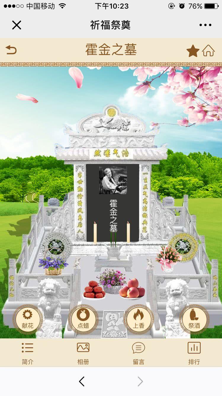 祈福祭祀墓园清明微信公众号功能模块源码下载