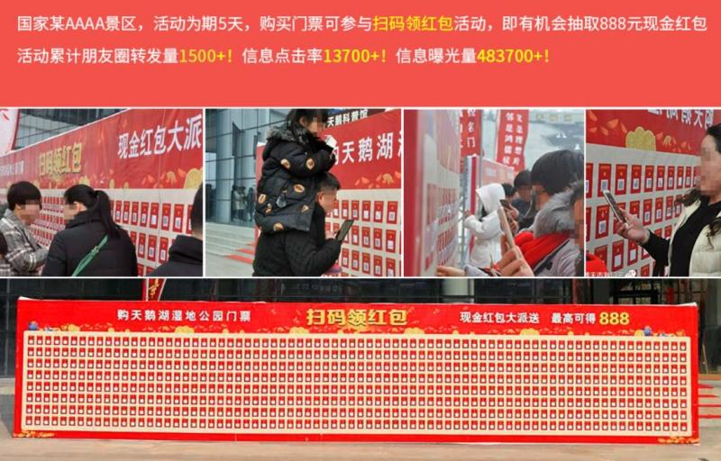 红包墙活动案例