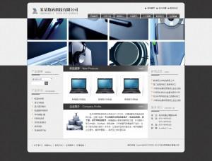 电子科技数码公司网站模板