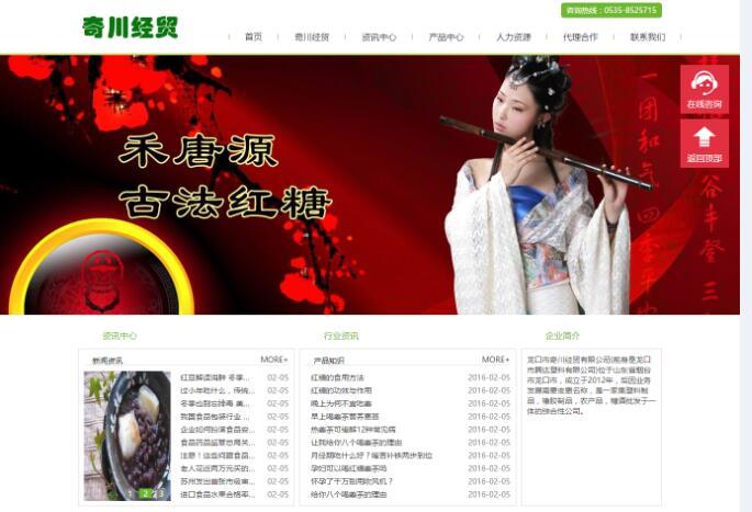 龙口网站建设,禾唐源