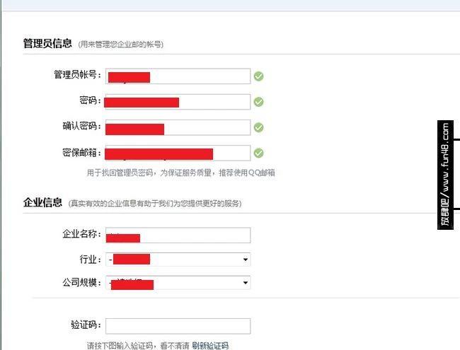 免费企业邮箱怎么注册,腾讯企业邮箱免费申请