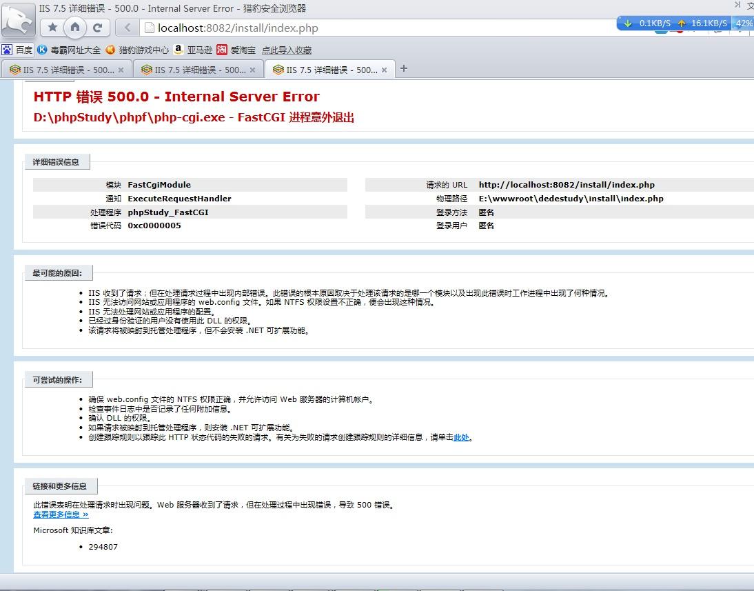 解决win2008服务器网站从php5.3升级到php5.5/5.6/7.0后报500错误