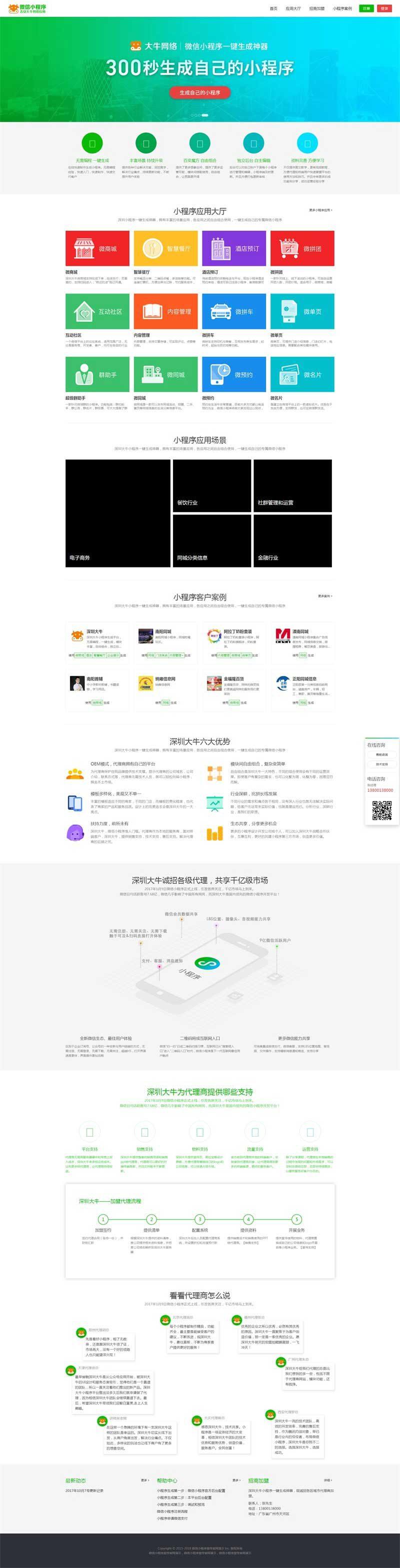 微擎首页模板;微信公众号/小程序开发公司网站html单页面模板